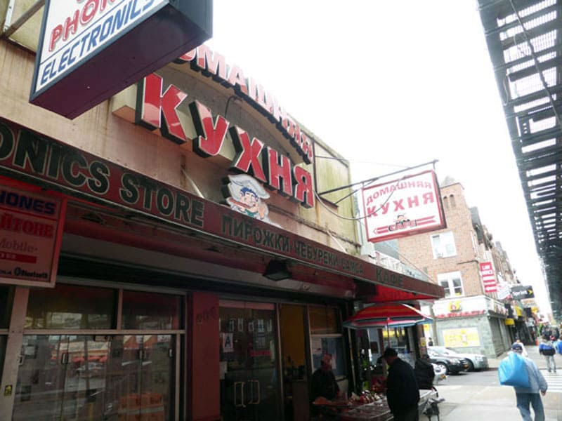 Район Брайтон-Бич в Бруклине