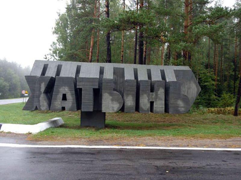 Мемориал Хатынь