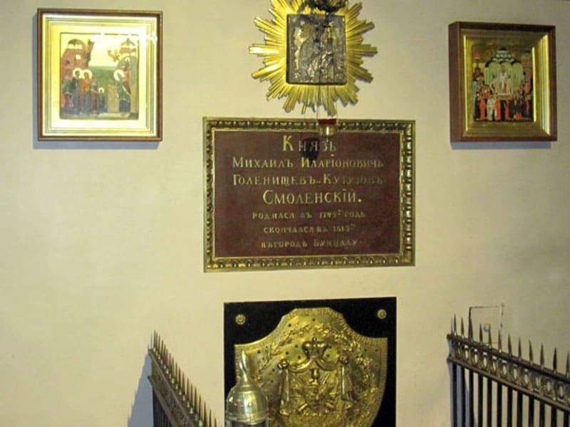Могила Михаила Кутузова